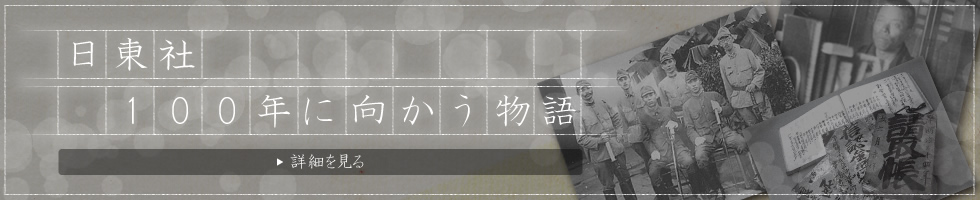 日東社 100年に向かう物語