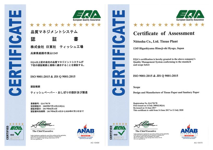 ISO9001:2015 認証書