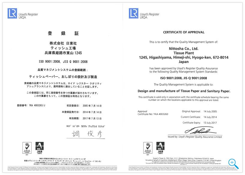 ISO9001:2008 登録証