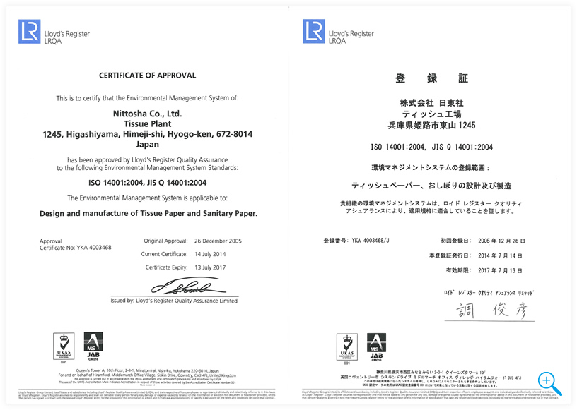 ISO14001:2004 登録証