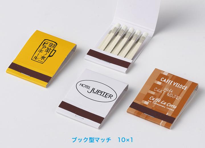 マッチ | 株式会社日東社 | マッ...